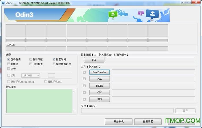 odin3刷机工具 v3.07 官方版 0