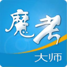 魔考大师手机版(建造师考试)