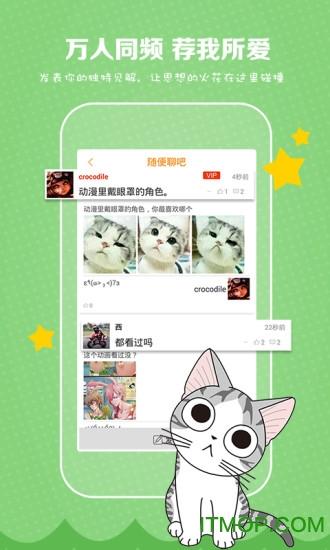 漫画魔屏手机客户端 v8.2.0628 官网安卓版 2