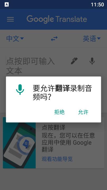 谷歌翻译手机版中文版(Google Translate) v6.21.0.03 官方安卓版3