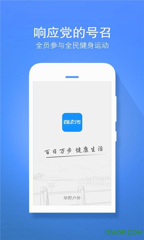 华野户外(百日万步) v5.4.0 安卓版 1