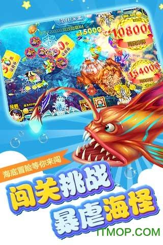 街机竞技捕鱼手机游戏 v2.0.6 安卓最新版4