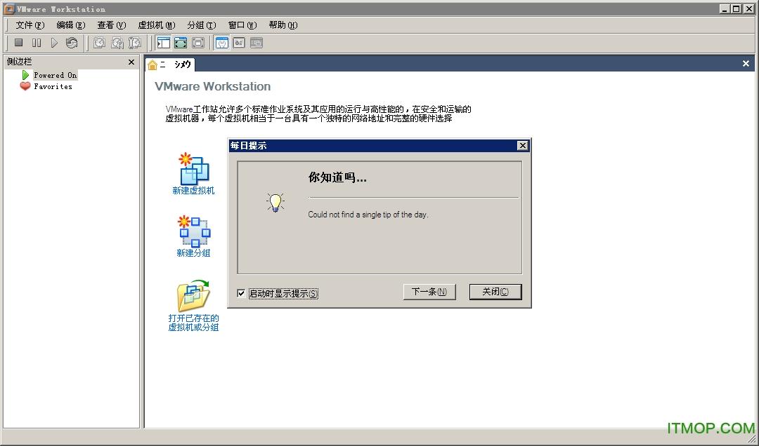 VMware Workstation(虚拟机) v6.0.3 中文绿色精简版 0