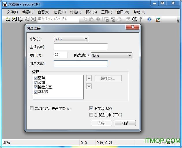 SecureCRT绿色破解版 v8.1 中文免安装版 0