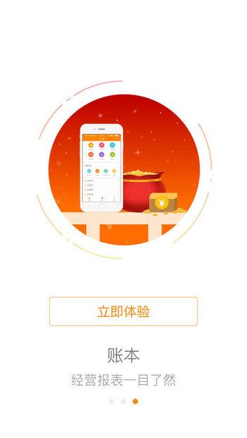 平安�E通�O果版 v2.5.15 iPhone版 0