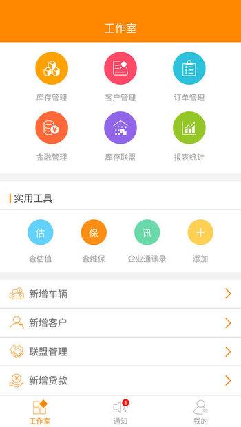 平安�E通�O果版 v2.5.15 iPhone版 3