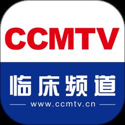 CCMTV临床频道(医学视频)