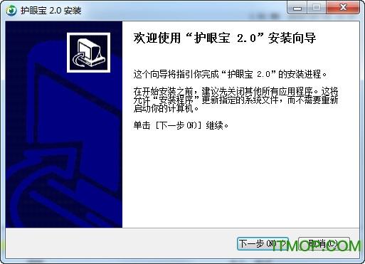 护眼宝官方PC客户端 v3.1 官方版 0