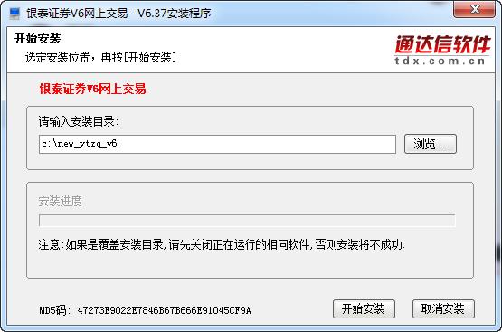银泰证券v6网上交易 v6.47 官方版 0