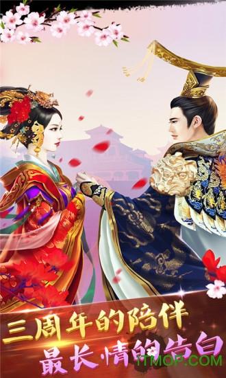 九游宫廷风云手游 v3.6.6 安卓版 3