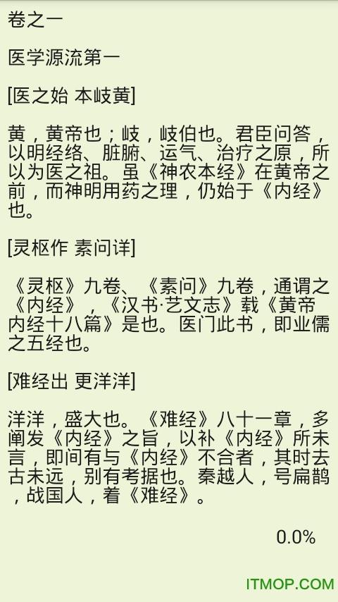 中医名著(中医学习软件) v1.2 安卓版1