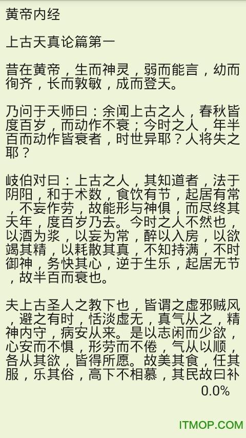 中医名著(中医学习软件) v1.2 安卓版2