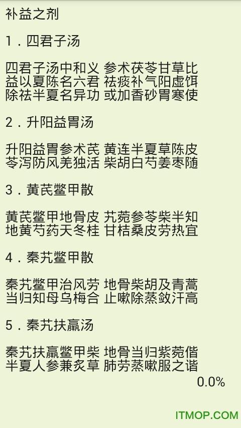 中医名著(中医学习软件) v1.2 安卓版3