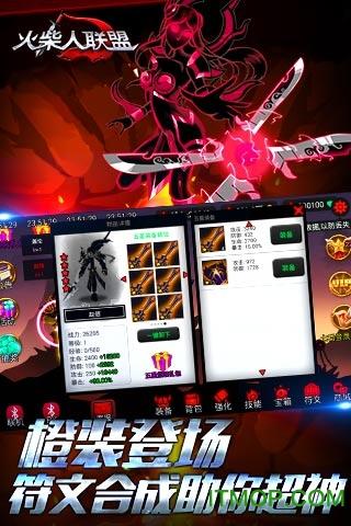 胡莱游戏火柴人联盟手机版 v1.12.2 安卓版0