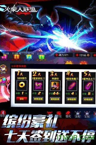 胡莱游戏火柴人联盟手机版 v1.12.2 安卓版2