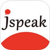 Jspeak(日文翻译神器)