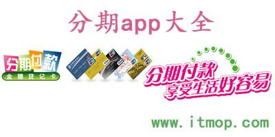 分期app