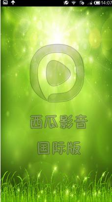 西瓜影音国际版手机版 v1.0.7 官网最新安卓版 0