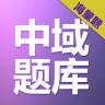 2016中域题库(执业医师药师题库)
