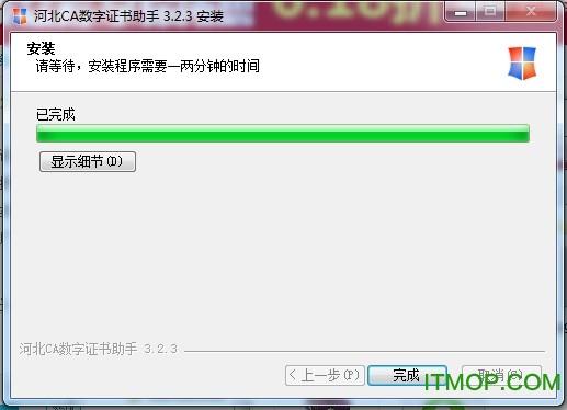 河北ca证书助手v3.itmop.com