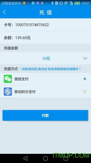 北京一卡通�O果版 v2.1.1 最新ios版 2