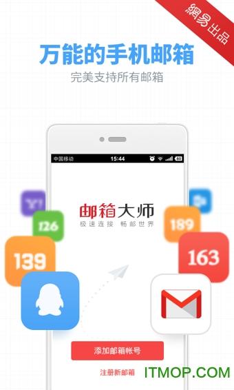 网易邮箱大师手机版 v6.19.3 安卓版0