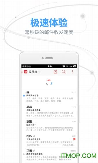 网易邮箱大师手机版 v6.19.3 安卓版1