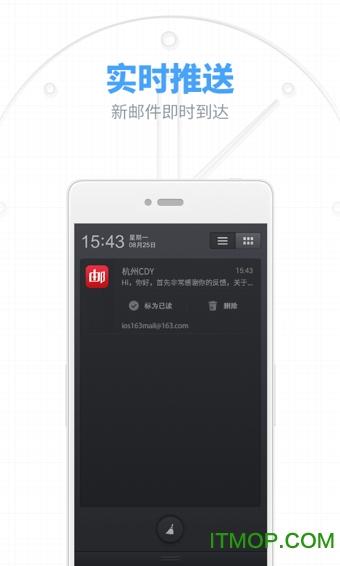 网易邮箱大师手机版 v6.19.3 安卓版2