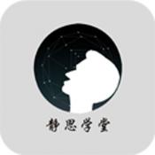 静思学堂app