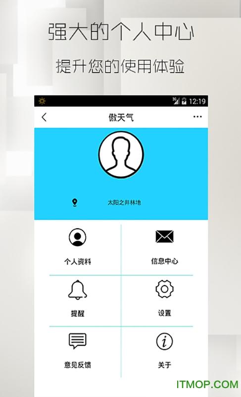 傲天气(天气预报) v1.0 安卓版4