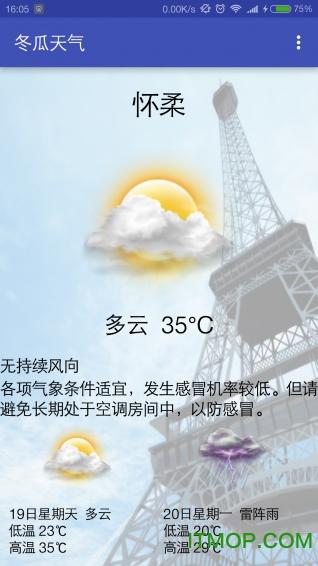 冬瓜天气手机版 v1.1  安卓版2