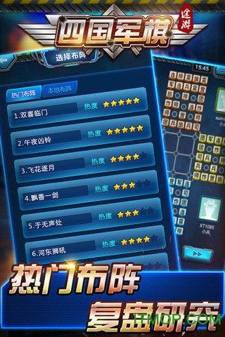 四国大战军棋手机版