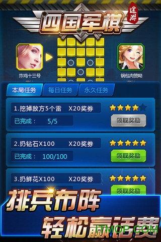 途游四国军棋 v4.589 安卓版 2
