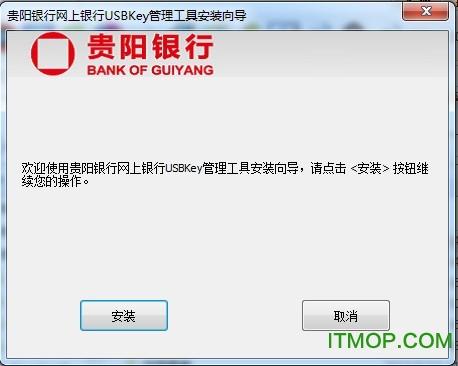贵阳银行网银usbkey管理工具 v6.1.0.6 官方版 0