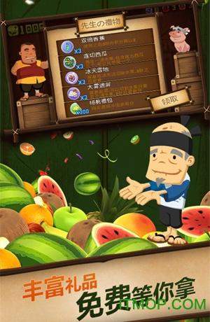 水果忍者双人对战版 v3.1.3 安卓版 0