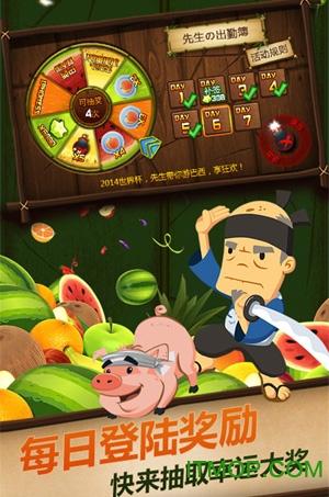水果忍者双人对战版 v3.1.3 安卓版 1