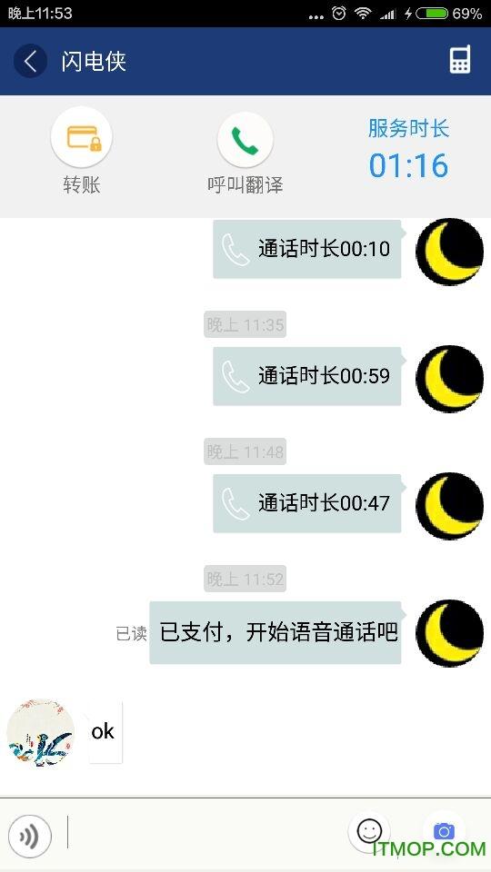 影子翻译app v1.0.1 安卓版0