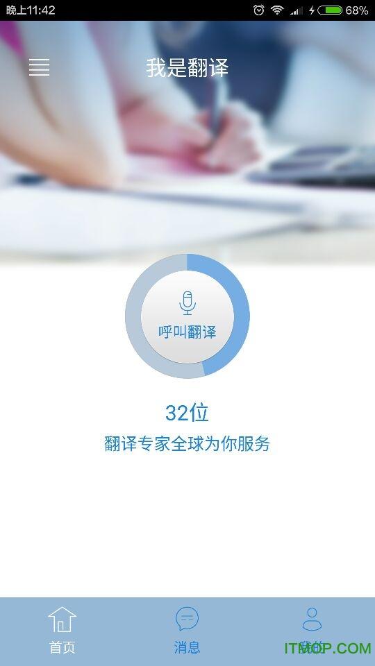 影子翻译app v1.0.1 安卓版2