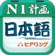 日语一级听力手机软件