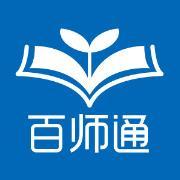 宁夏教育百师通手机版