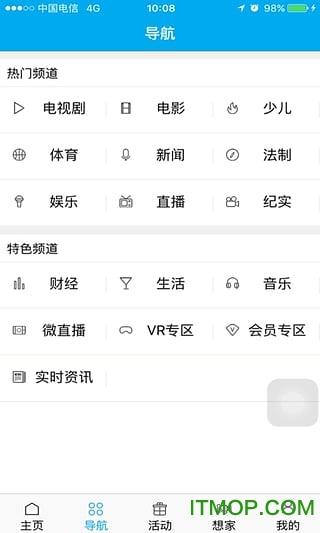 超清手机视频app v2.2.2 安卓版 0