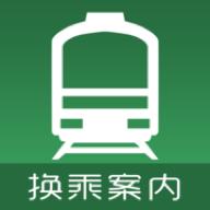 换乘案内中文版手机版