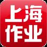 上海作业(书籍商城)