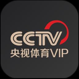 央视体育VIP手机客户端
