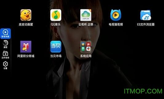 当贝桌面手机版 v3.2.4 安卓版 1