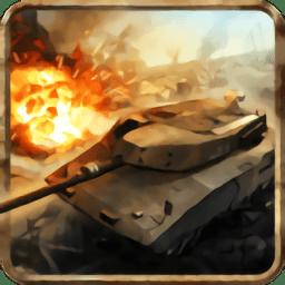 现代坦克力量战争英雄汉化破解版