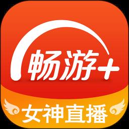 畅游+app(游戏账号安全管理平台)