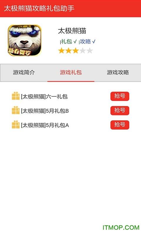 太极熊猫爱上平台版本 v1.1.52 安卓版 2