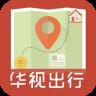 华视出行手机版(免费公交wifi)
