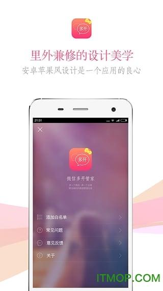 微信多开管家女生版app v1.1 安卓版 1